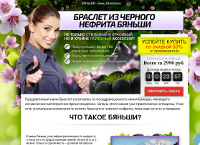Лечебный Нефритовый Браслет Бяньши - Вольнянск