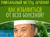Избавление От Всех Болезней - Настоящий Народный Целитель - Арсеньево