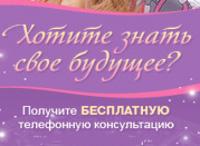 Воспользуйтесь Бесплатной Консультацией Гадалки - Арсеньево