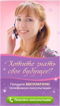 Воспользуйтесь Бесплатной Консультацией Гадалки - Харьков