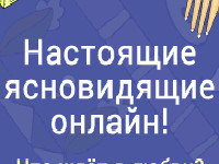Поговорите бесплатно с Ясновидящим - Вольнянск